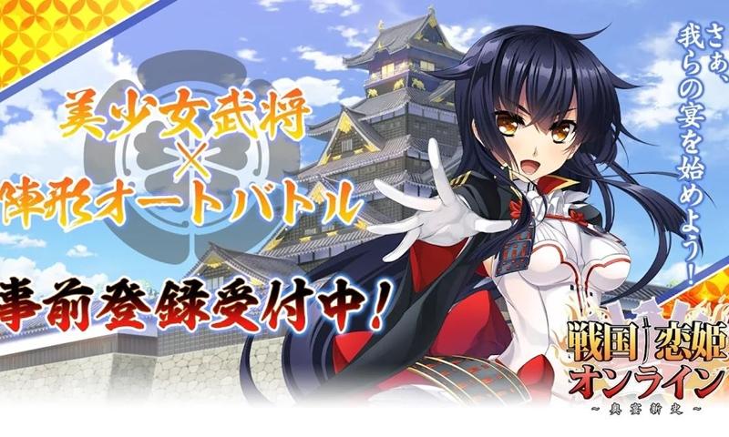 Sengoku Koihime Online เปิดให้ลงทะเบียนจากผู้ให้บริการ DMM Games