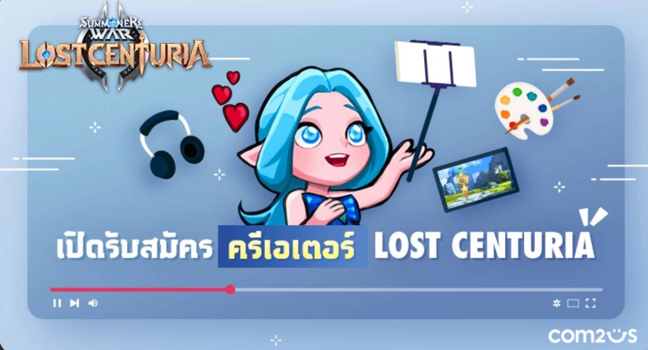 Summoners War Lost Centuria 292021 5