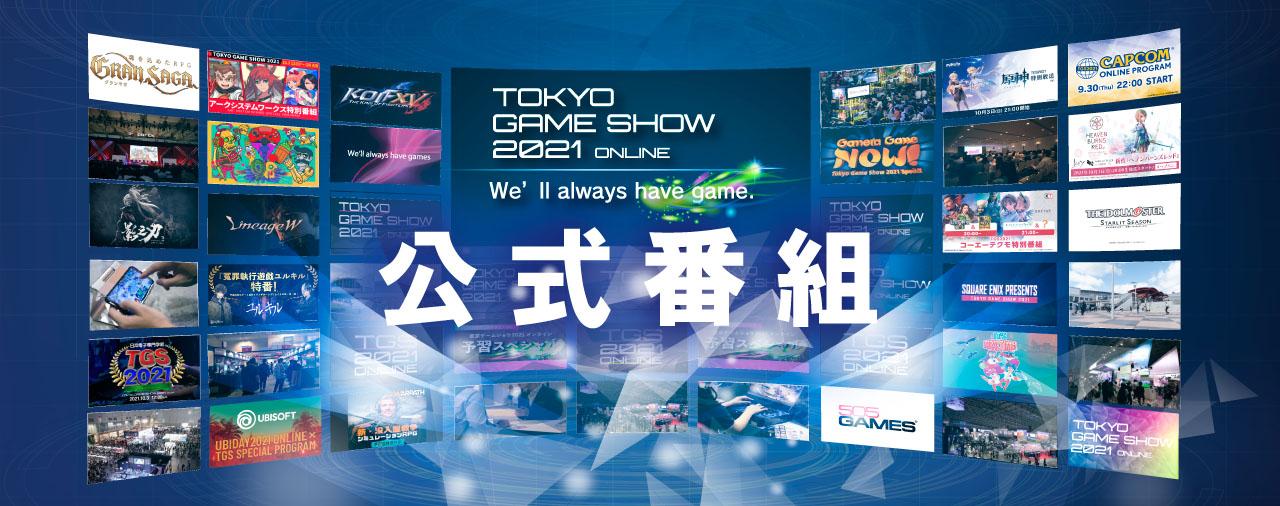 Tokyo Game Show 2021 292021 2