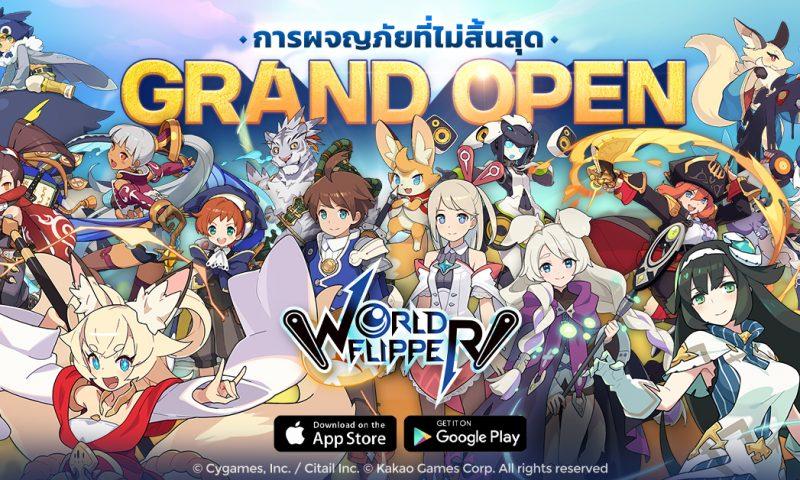 World Flipper เปิดให้สนุกในดินแดนแฟนตาซีแล้ววันนี้ทั่วโลก