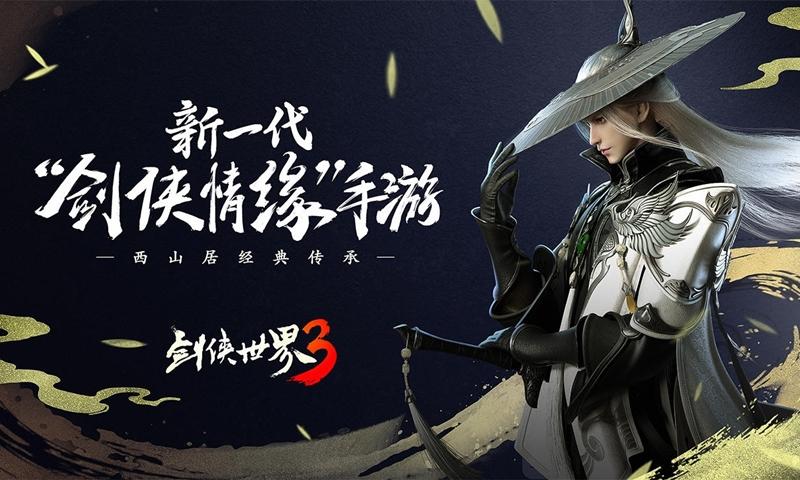 มาใหม่ World of Sword 3 เกมมือถือ MMORPG รวมตัวเหล่าจอมยุทธ์