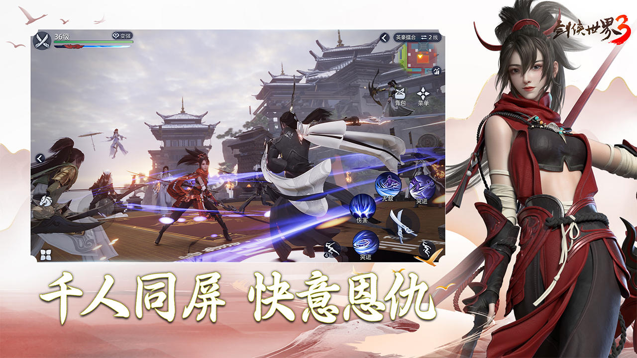 World of Sword 3 2792021 3