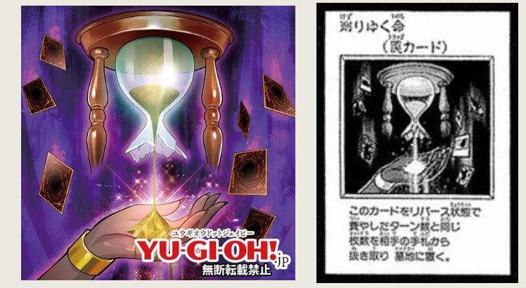 Yu Gi Oh1692021 4