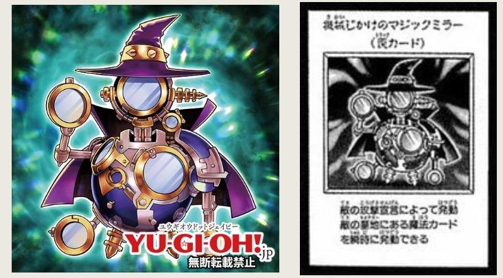 Yu Gi Oh1692021 5