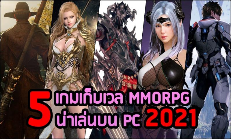 5 เกมเก็บเวล MMORPG บน PC น่าเล่นปี 2021
