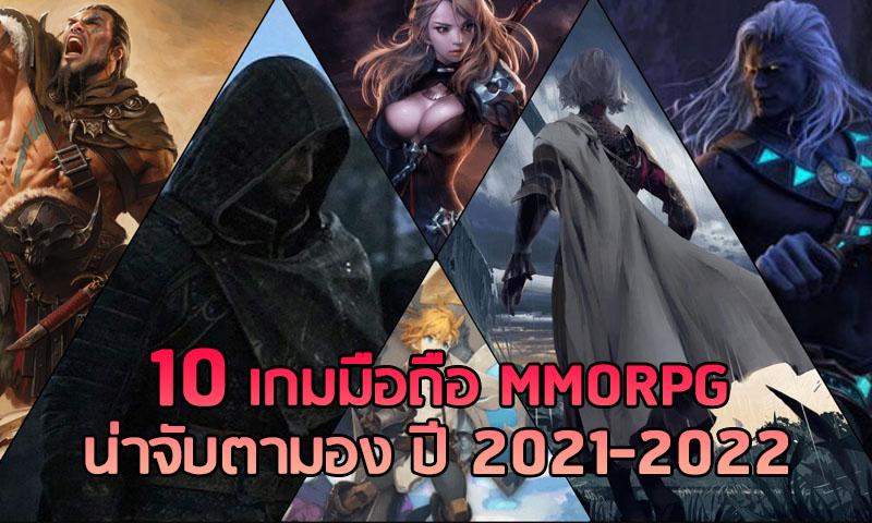 10 เกมมือถือ MMORPG น่าจับตามองปี 2021 -2022