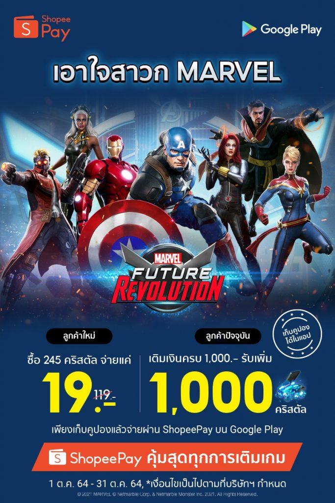 MARVEL Future Revolution 021064 02