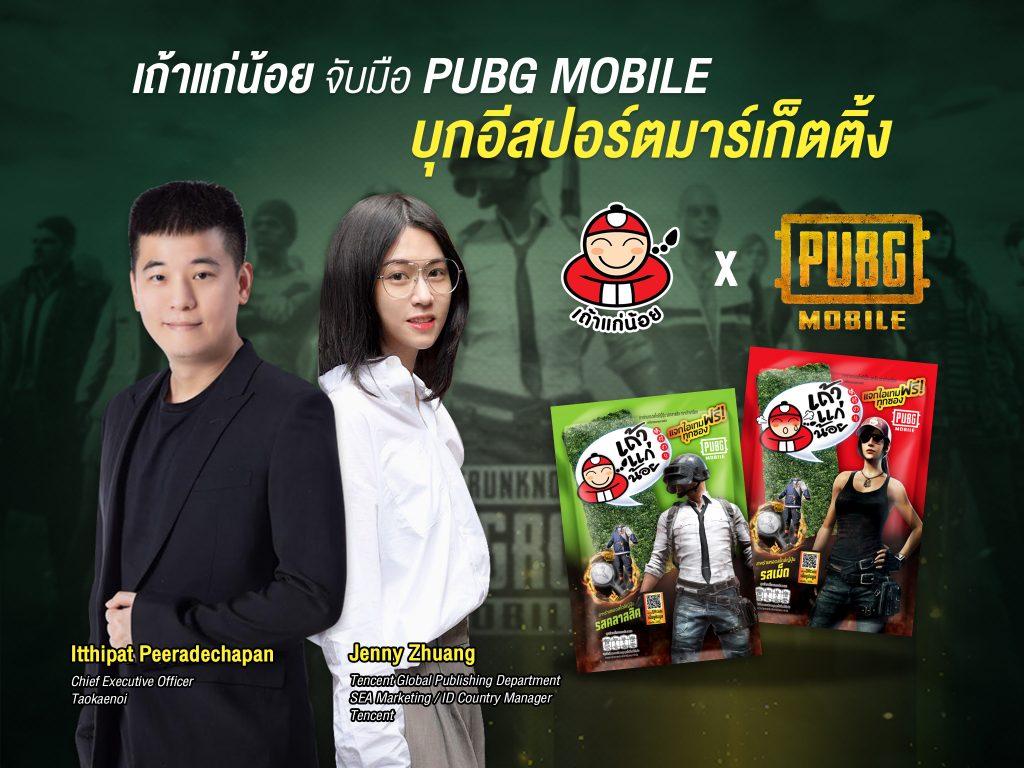 PUBG Mobile 091064 02
