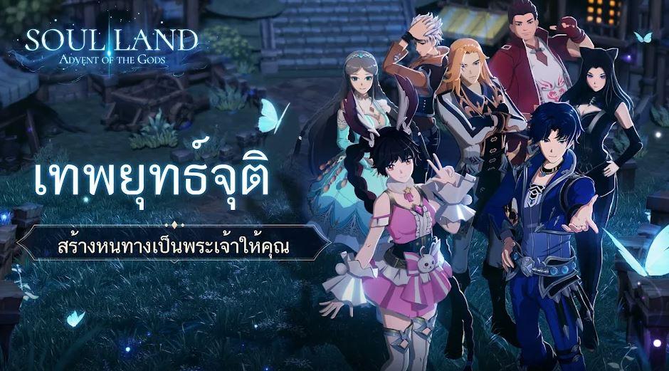 Soul Land 6102021 5