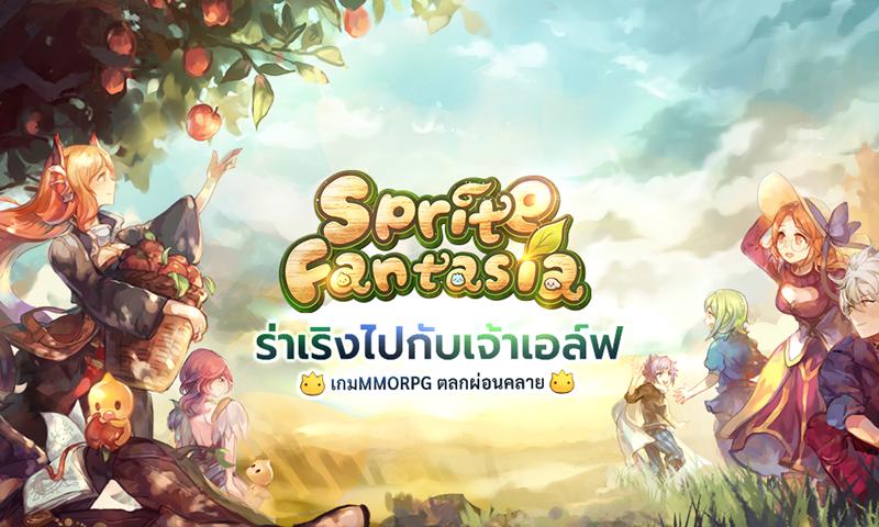 Sprite Fantasia พร้อมเปิด Global อย่างเป็นทางการ 19 ตุลาคมนี้