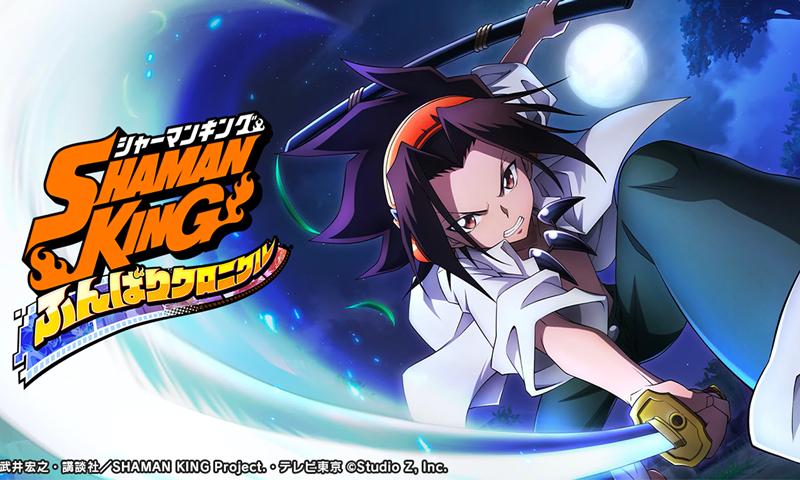 Shaman King: Funbari Chronicle เปิดศึกชาแมน ไฟต์บนสโตร์ญี่ปุ่น
