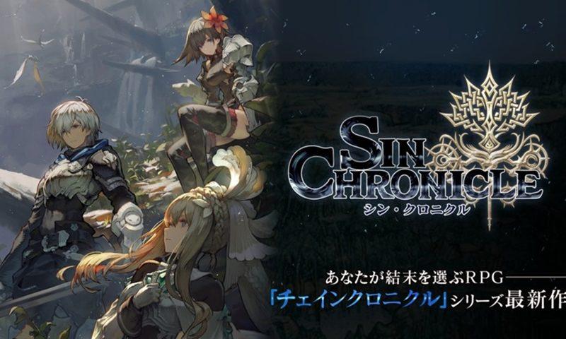 กระแสดี Sin Chronicle เกม RPG ที่เลือกตอนจบเองได้